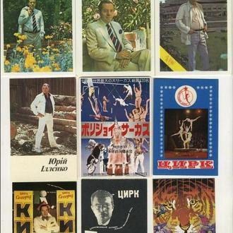 Карманные календарики Цирк 9 шт. (№22)