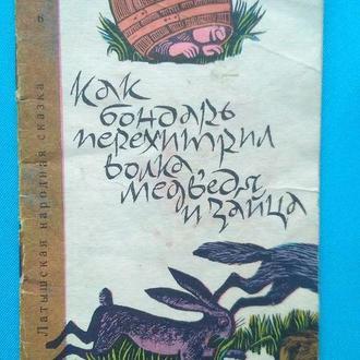 Как бондарь перехитрил волка, медведя и зайца. Латышская народная сказка.