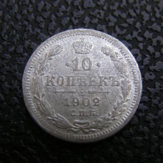 10 коп 1902 АР