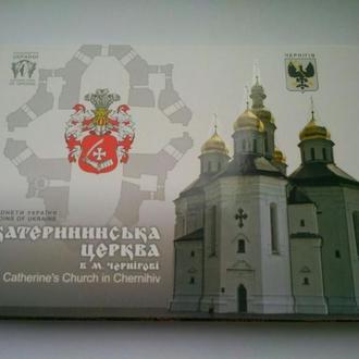 Екатерининская церковь в г. Чернигове 5 грн. 2017 год. Сувенирная упаковка.