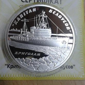 """10 гривень 2004 р - """"Криголам """"Капітан Бєлоусов"""". Ідеал!"""