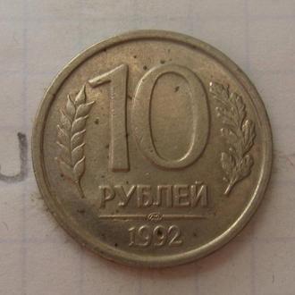 РОССИЙСКАЯ ФЕДЕРАЦИЯ 10 рублей 1992 г.