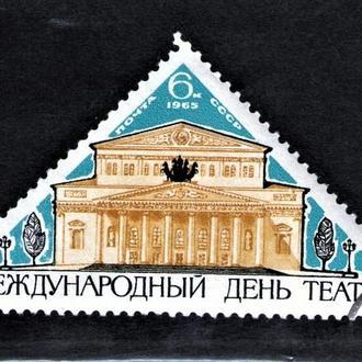 SS 1965 г. Международный день театра. (Гашеная) (*)