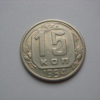 15 копеек 1954 (1)