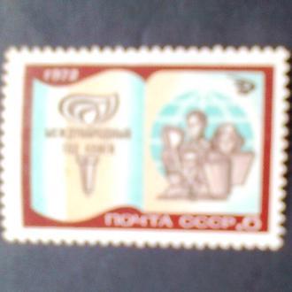 СССР 1972   Мкждународный год книги