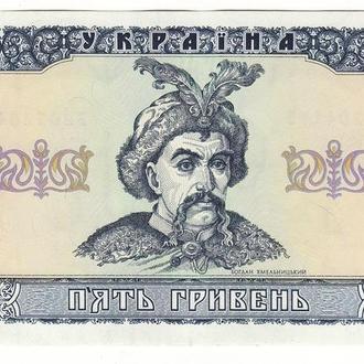 5 гривен Гетьман 1992 Украина ...113 Сохран
