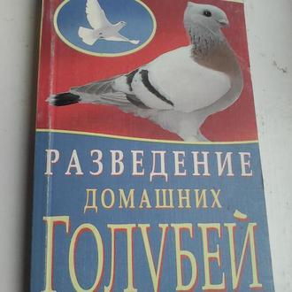 Е.Каминская.,В.Вальтер. Разведение домашних голубей.(Советы начинающим).