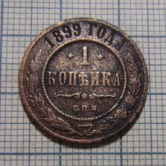 1 копейка 1899 г. (3)