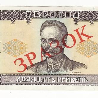20 гривен Ющенко 1992 Украина образец зразок specimen редкая