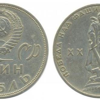 1 рубль СССР 20 лет победы над фашистской Германией