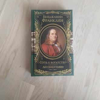 Франклин Бенджамин   Путь к богатству . Автобиография  Серия: Великие личности .  Подарочные издание