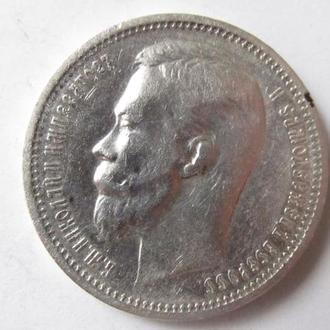 1 рубль 1912г