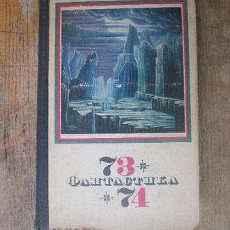 Фантастика. 73-74.