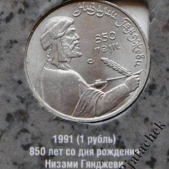 1 рубль СССР Низами Гянджеви 1991 UNC