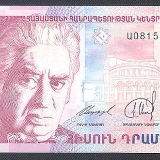 Боны СНГ Армения 50 драм 1998 г.