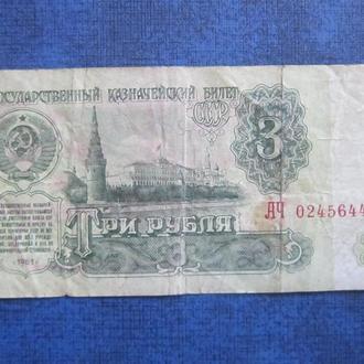 Банкнота 3 рубля СССР 1961 АЧ 0245644