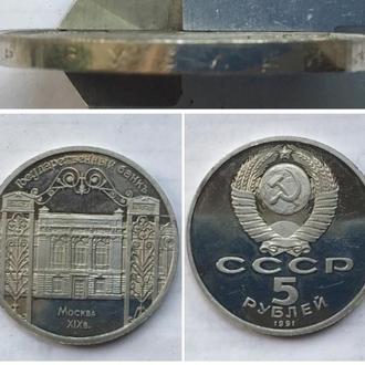 СССР 5 рублей, 1991 Государственный банк СССР, г. Москва / материал Медь-Цинк-Никель