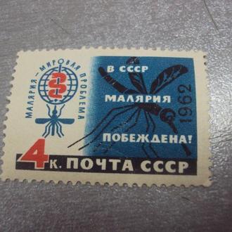 марка ссср 1962 малярия побеждена не гаш №52