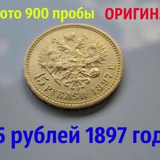 Золотая монета 15 рублей 1897 г. ОРИГИГАЛ Золото 900 пробы