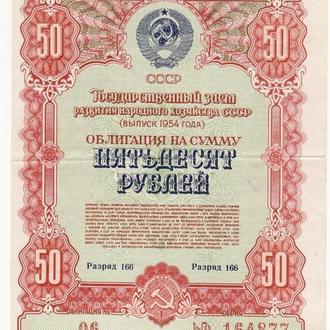 50 рублей облигация 1954 СССР заем развития народного хозяйства