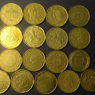 20 євроцентів різних країн Євросоюзу (комплект), 17шт, всі різні