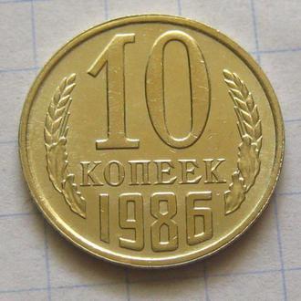 СССР_ 10 копеек 1986 года