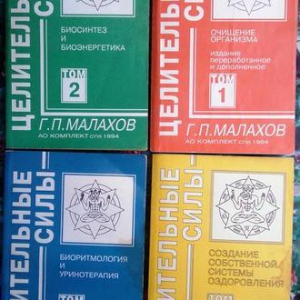 Малахов Г.П. Серия: Целительные силы. В 4-х томах.