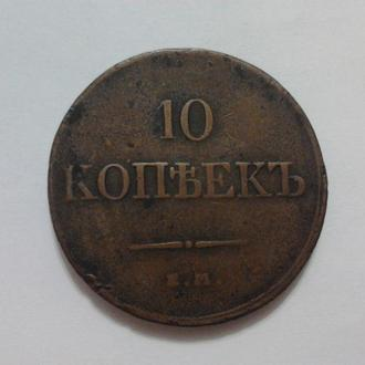 10 копеек 1833 ЕМ-ФХ