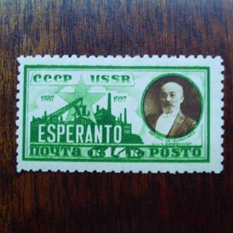 СССР.1927г. Эсперанто. Полная серия с в/з. MNH
