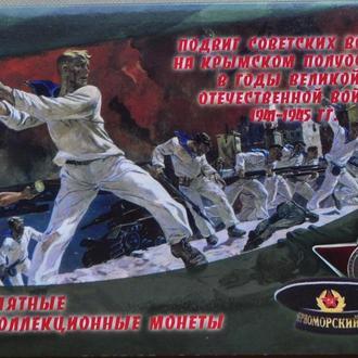 Альбом 5 рублей 2015 г. Освобождение Крыма Крым