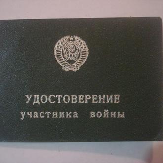 Удостоверение участника войны