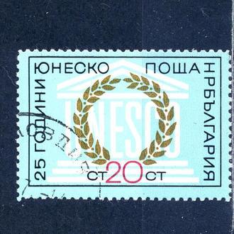 Болгария. ЮНЕСКО (серия) 1971 г.