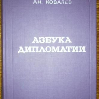 А. Н. Ковалёв Азбука дипломатии.