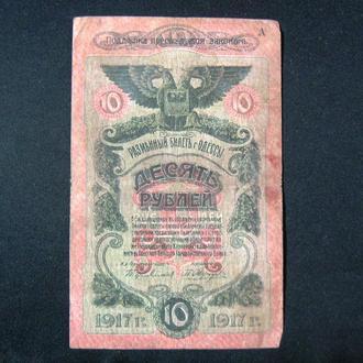 Распродажа 10 рублей 1917 года Без серии В верхнем правом углу буква А 100% оригинал