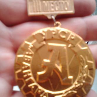 Медаль за спорт.Авангард-3м.