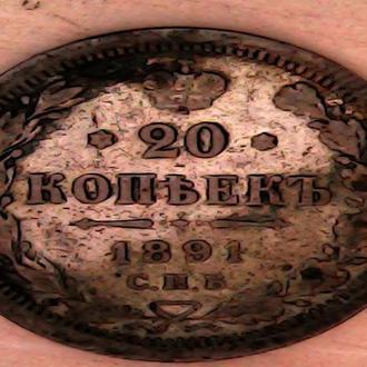 20 копеек 1891 год