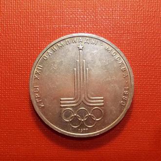 СССР 1 рубль 1977  олимпийский