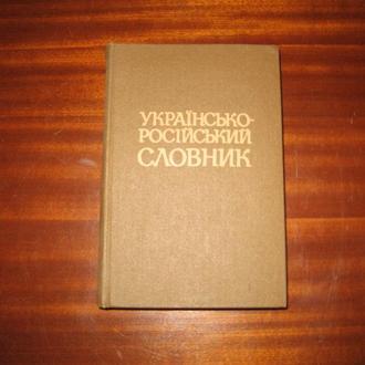 Українсько-російський словник (Ін-т ім О. Потебні 1986 р.)