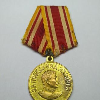 Медаль за победу над Японией с доком,  1946 год,