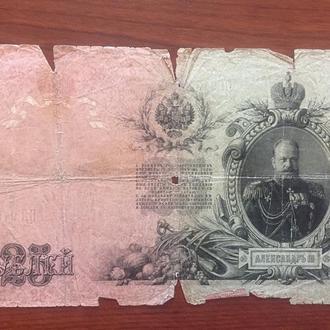 25 рублей 1909 года Коншин-Михеев (3)