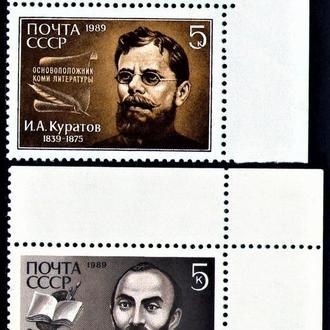 SS 1989 г. Основоположники литературы (Чистая (**), пара. УГЛЫ! КЦ40р.