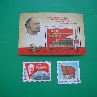 СССР. 1988 Партконференция  MNH.