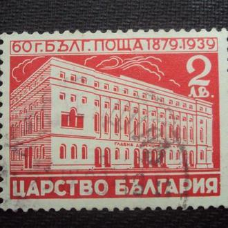Болгария 1931г. гаш.