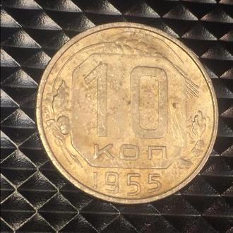 10 копеек 1955 года СССР дореформа (14)