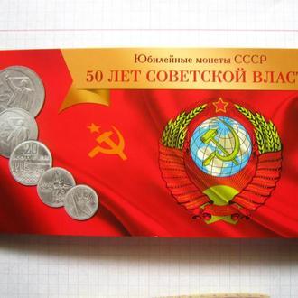 СССР_ Набор монет 50 лет Советской власти 1967