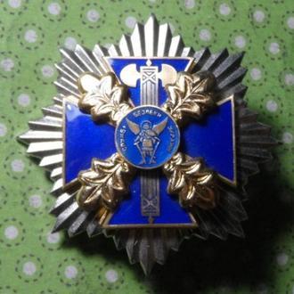 Знак СБУ служба безопасности Украины почетне отличие відзнака