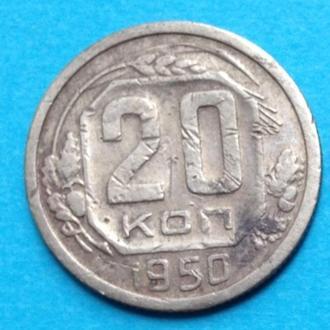 20 копеек СССР 1950 года