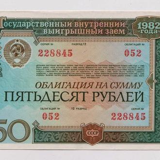 ГОСУДАРСТВЕННЫЙ ВНУТРЕННИЙ ВЫИГРЫШНЫЙ ЗАЕМ = Облигация 50 руб. = 1982 г. = UNC =