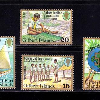 GB  Гилбер и Элис  1977 г MNH   - скауты