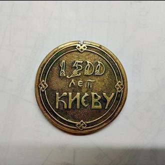 Настольная медаль  1500 лет Киеву